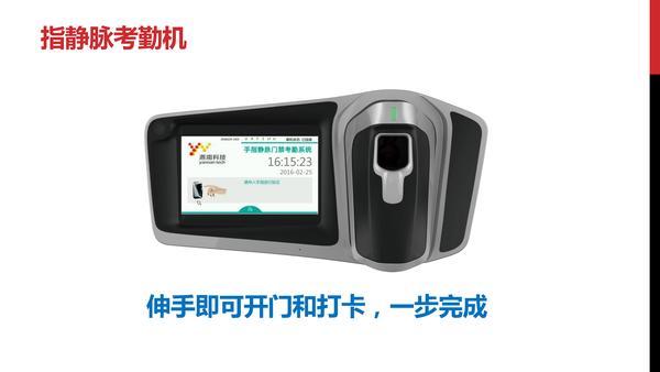 云考勤產品介紹PPT_13.jpg